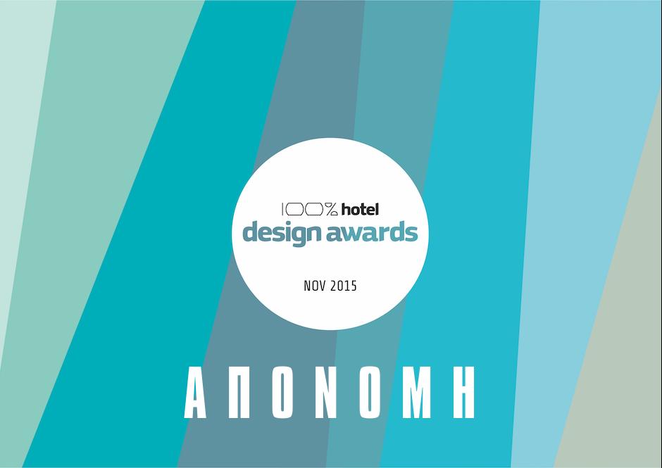 Το ArchiGuide Event by Design Lab φιλοξενεί  την απονομή των 100% Hotel Design Awards του  100% Hotel Show