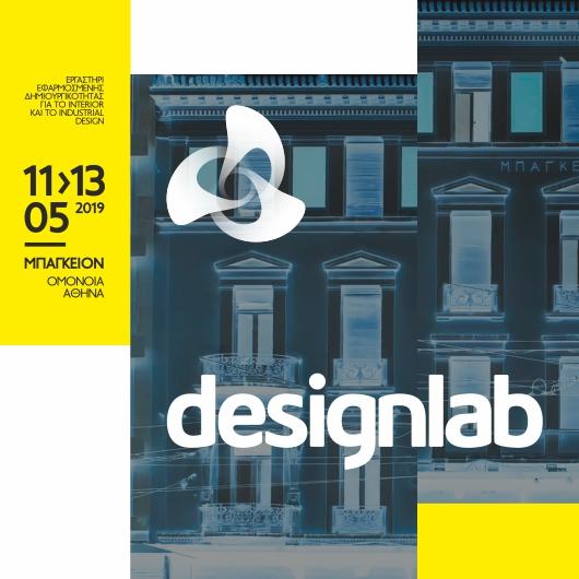 Ανακοινώθηκαν οι ημερομηνίες για το Design Lab 2019