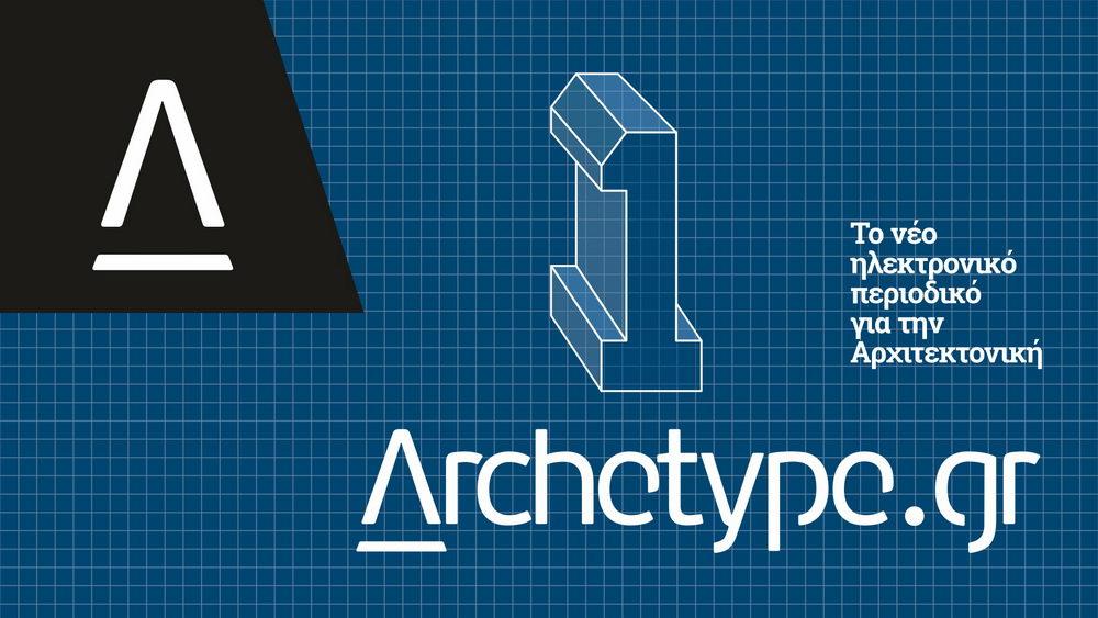 Εκδήλωση |Ένας χρόνος Archetype. Η αρχιτεκτονική και τα media σήμερα στην Ελλάδα